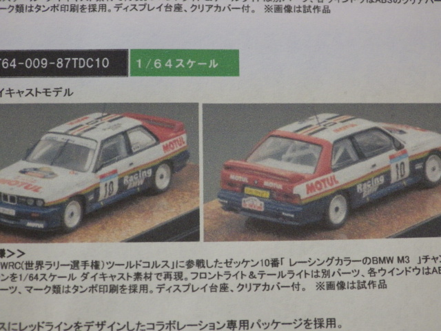 1/64 TARMAC TKカンパニー別注 BMW M3 Tour de Corse 1987 Winner #10