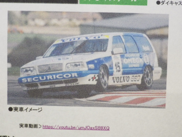 1/64 TARMAC Volvo850 Estate BTCC 1994
